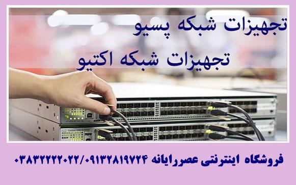فروش کلیه تجهیزات تخصصی شبکه اکتیو و پسیو